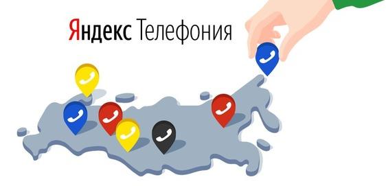 Полная Яндекс.Телефония. Бесплатно на 14 дней